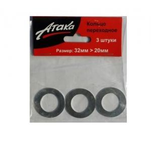 Кольца переходные Атака Ring adaptor 32х20 3 шт