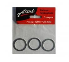 Кольца переходные Атака Ring adaptor 32х25,4 3 шт