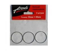 Кольца переходные Атака Ring adaptor 32х30 3 шт