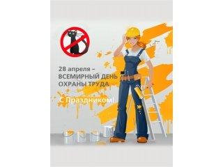Поздравление ко дню охраны труда!